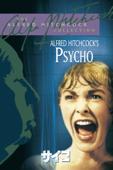 サイコ Psycho (字幕版) (1960)