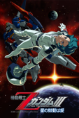 機動戦士ZガンダムIII -星の鼓動は愛-