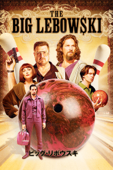 ビッグ・リボウスキ The Big Lebowski (日本語字幕版)