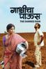Gabhricha Paus - Satish Manvar