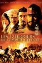 Affiche du film Les guerriers de l\'Empire céleste