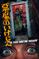 悪魔のいけにえ 公開40周年記念版(字幕版)