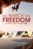 エクストリームスポーツ:自由への探求 (字幕版)