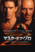 マスク・オブ・ゾロ The Mask of Zorro (日本語字幕版)]