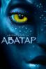 Аватар (Дубляж) - James Cameron