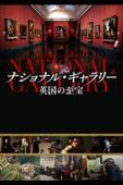 ナショナル・ギャラリー 英国の至宝 (字幕版)