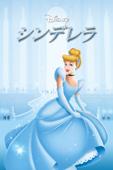 シンデレラ (吹替版) (1952)