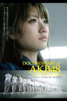 高橋栄樹 - DOCUMENTARY of AKB48 NO FLOWER WITHOUT RAIN 少女たちは涙の後に何を見る? artwork