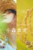 小森食光-夏秋篇 Little Forest: Summer/Autumn - Junichi Mori