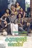 Kumbalangi Nights - Madhu C. Narayanan