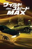 ワイルド・スピード MAX (字幕/吹替)
