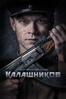 Калашников - Константин Буслов