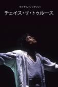 マイケル・ジャクソン:チェイス・ザ・トゥルース (字幕版)