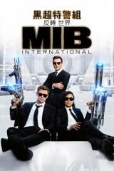 黑超特警組:反轉世界 MIB International