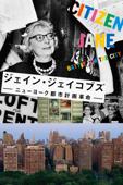 ジェイン・ジェイコブズ ニューヨーク都市計画革命 (字幕版)