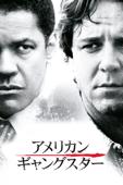 アメリカン・ギャングスター (字幕/吹替)