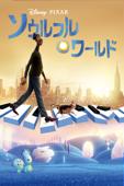ソウルフル・ワールド (2020) (字幕/吹替)