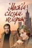 Москва слезам не верит - Владимир Меньшов