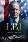 LBJ ケネディの意志を継いだ男(字幕/吹替)