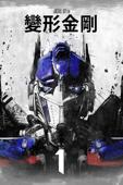 變形金剛 (Transformers)