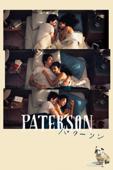 パターソン (字幕版)