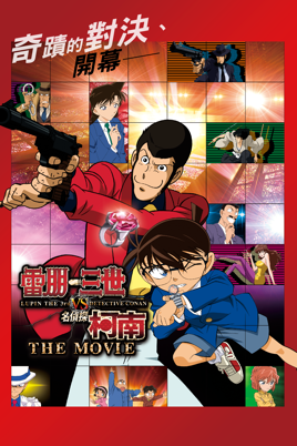 Lupin the 3rd Vs Detective Conan: The Movie on iTunes