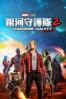 銀河守護隊2 Guardians of the Galaxy Vol. 2 - James Gunn