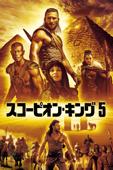 スコーピオン・キング5 (字幕/吹替)