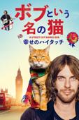 ボブという名の猫 幸せのハイタッチ (字幕/吹替)
