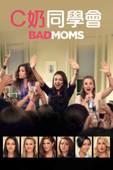 C奶同學會 (Bad Moms)