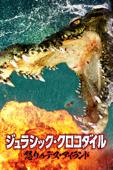 ジュラシック・クロコダイル 怒りのデス・アイランド(字幕/吹替)