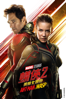 蟻俠2: 黃蜂女現身 Ant-Man and the Wasp - Peyton Reed