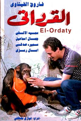القرداتى (My Monkey) - Niazi Mostafa