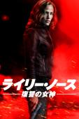 ライリー・ノース ―復讐の女神― (字幕/吹替)