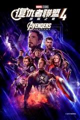 復仇者聯盟4: 終局之戰 (Avengers: Endgame)