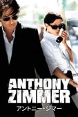 アントニー・ジマー (字幕版) (Anthony Zimmer)
