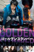 ゴールデンスランバー (字幕/吹替)