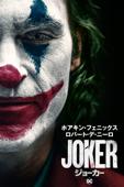 ジョーカー (字幕/吹替)