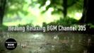 ストレス解消する雨音とリラックスオルゴールBGM
