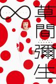 草間彌生∞INFINITY (字幕版)