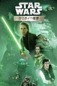 スター・ウォーズ エピソード6/ジェダイの帰還 (吹替版)