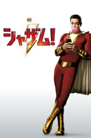 David F. Sandberg - シャザム! (字幕/吹替) artwork