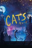 キャッツ Cats (字幕/吹替)