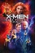 X-MEN:ダーク・フェニックス (字幕/吹替)