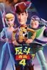 反斗奇兵4 Toy Story 4 - Josh Cooley