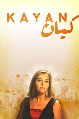 Kayan - Maryam Najafi