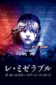 レ・ミゼラブル ザ・オールスター・ステージ・コンサート (字幕)