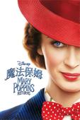 魔法保姆 Mary Poppins Returns