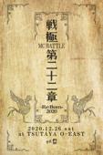 戦極MCBATTLE 第22章 -Re:Born-