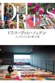 ドリス・ヴァン・ノッテン ファブリックと花を愛する男 (字幕版)